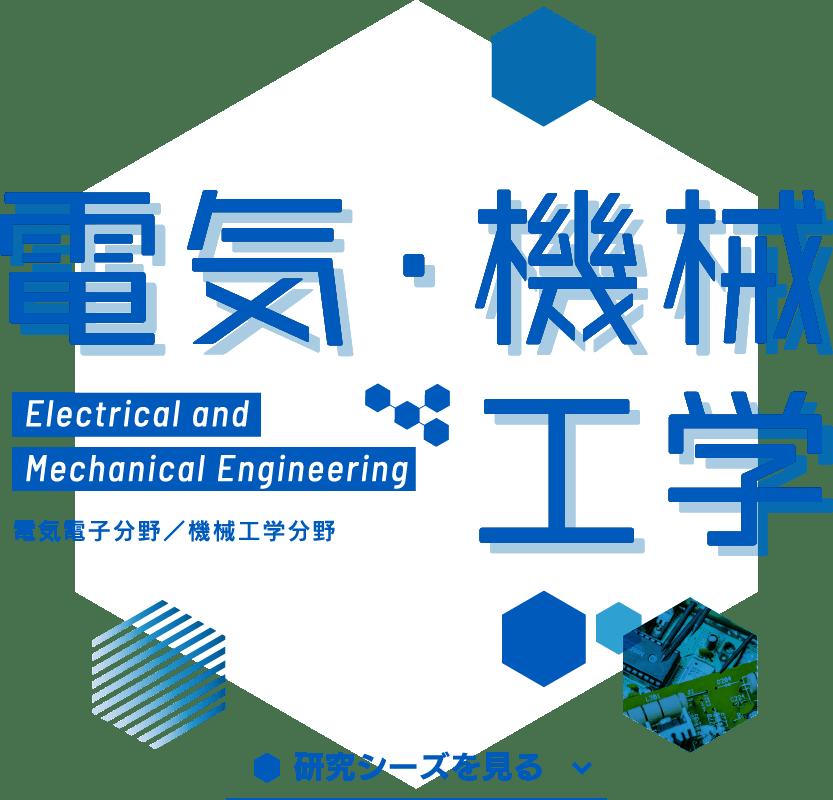 電気・機械工学