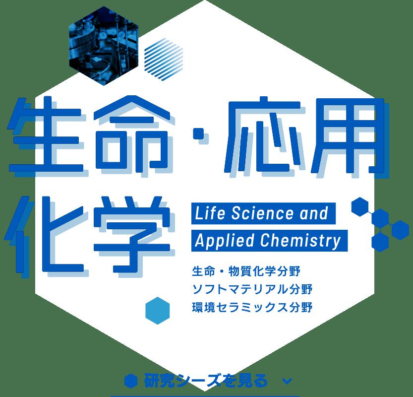 生命・応用化学